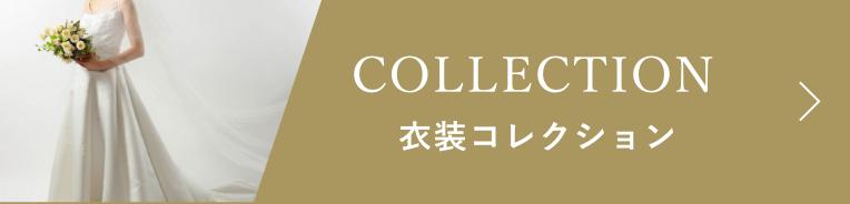 衣装コレクション